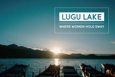 Video: Lugu Lake: Where Women Hold Sway